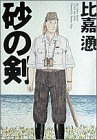 Sword of sand (Big Comics Special) (1995) ISBN: 4091838316 [Japanese Import]