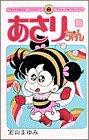 Asari Chan (Vol. 26) (ladybug Comics) (1988) ISBN: 4091411061 [Japanese Import]