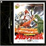 ゴジラ大全集(15)メカゴジラの逆襲