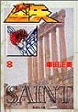 聖闘士星矢 8 (集英社文庫(コミック版))