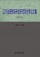 Liaohe Oilfield Exploration and Development Research Institute of outstanding Proceedings (2012)(Chinese Edition) (Research Institute Of Petroleum Exploration And Development)