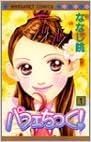 Free online ebook downloads pdf 1 (Pafechikku) (in Japanese) i nGaeilge PDF FB2