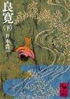 良寛 (下) (講談社学術文庫 211)