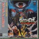 Giant Robo (1991 Anime Series), Volume 3