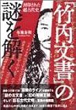 「竹内文書」の謎を解く―封印された超古代史
