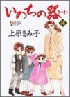 いのちの器 (14) (Akita lady's comics DX)