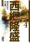 西郷隆盛 (4) (講談社漫画文庫)