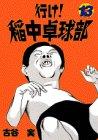 行け!稲中卓球部 第13巻