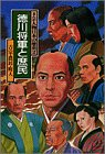 (History of comics person Japan) people Yoshimune, farmers, townspeople and Tokugawa Shogun (1992) ISBN: 4096240125 [Japanese Import]