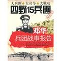 Download Denghua Bing Mission war reporting - large formation Shino Big 15 Corps commander big war exploits the whole process(Chinese Edition) ebook