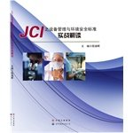 Device management environmental safety standards with the actual interpretation of JCI(Chinese Edition)