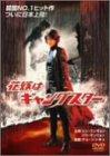 [DVD]花嫁はギャングスター