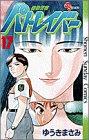 機動警察パトレイバー 17 (少年サンデーコミックス)