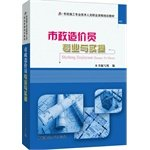 Read Online Cost of staff specializing in municipal and operate(Chinese Edition) PDF