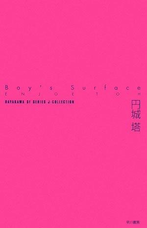 Boy's Surface (ハヤカワSFシリーズ―Jコレクション)