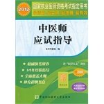 Download 2012 national practitioner qualification examination Zhidingyongshu: Chinese Medicine Practitioner examination guidance (with a thorough examination paper) pdf