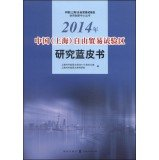 China (Shanghai) Free Trade Zone Collaborative Innovation Center Test Series: 2014 China (Shanghai) Free Trade Area of ??the Blue Book Test(Chinese Edition) PDF