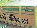 ラオス備長炭、丸15㎏X3--45㎏、1送料、弾き難く扱いやすい、業務向き B01G3EJV2E
