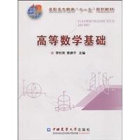 Vocational Education Eleventh Five-Year Plan Book: Mathematics foundation