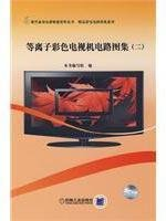 plasma color TV circuit Atlas (B) with 1CD Modern household appliances maintenance data quality TV series circuit Atlas Series(Chinese Edition)