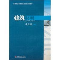 higher vocational education classes planned construction materials: Building materials [paperback](Chinese Edition)