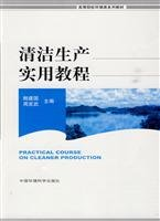 Download Practical Guide to Cleaner Production (institutions of higher learning teaching environment class series)(Chinese Edition) pdf epub