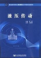 Hydraulic(Chinese Edition) pdf epub