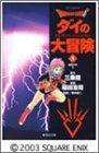 Dragon quest―ダイの大冒険 (3) (集英社文庫―コミック版)