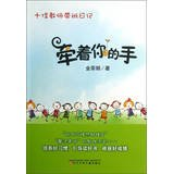 Read Online Ten teachers with classes Diary: holding your hand(Chinese Edition) pdf