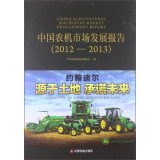 Read Online 2012-2013 - Chinese agricultural market development report pdf epub