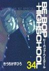 BE―BOP―HIGHSCHOOL(34) (ヤンマガKCスペシャル)