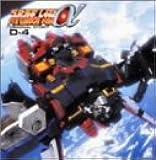スーパーロボット大戦α オリジナルストーリーD-4