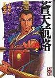 蒼天航路(6) (講談社漫画文庫)