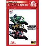 EA Best Selections スーパーバイク 2000