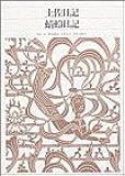 新編日本古典文学全集 (13) 土佐日記 蜻蛉日記
