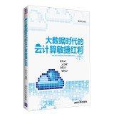 Cloud [ Genuine] new era of big data computing agility bonus(Chinese Edition) ebook