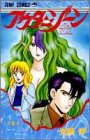 Volume 6 outer zone (Jump Comics) (1993) ISBN: 4088714008 [Japanese Import]