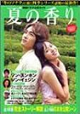 韓国ドラマ公式ガイド 「夏の香り」 (バンブームック)