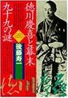 徳川慶喜と幕末99の謎 (PHP文庫)