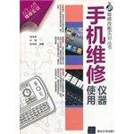 Mobile phone repair instrument repair and maintenance skills training series(Chinese Edition)