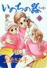 いのちの器 (13) (Akita lady's comics DX)