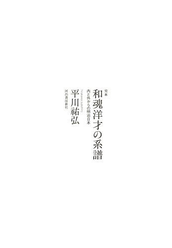 完本 和魂洋才の系譜: 内と外からの明治日本