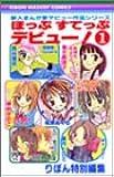 ほっぷすてっぷデビュー! 1 (りぼんマスコットコミックス)