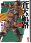蒼天航路(10) (講談社漫画文庫)