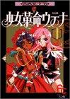 少女革命ウテナ 1—ヴィジュアル・ストーリー・ブック
