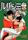 Lupin III Y (In Japanese)