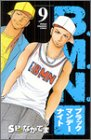 Download B.M.N.(ブラックマンデーナイト) 9 (少年チャンピオン・コミックス) PDF