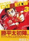 capeta カペタ (3) (KCデラックス)