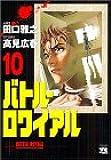 バトル・ロワイアル (10) (ヤングチャンピオンコミックス)