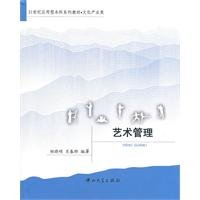 Read Online Art Management(Chinese Edition) ebook